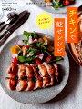チキンで魅せレシピ 作って撮って見せたくなる! (ORANGE PAGE BOOKS)