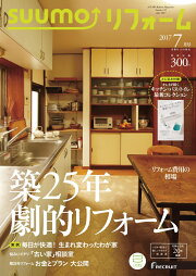 SUUMO (スーモ) リフォーム 2017年 07月号 [雑誌]