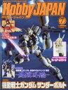 Hobby JAPAN (ホビージャパン) 2017年 07月号 [雑誌]