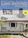 LOG HOUSE MAGAZINE (ログハウスマガジン) 2017年 07月号 [雑誌]