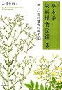 草木染染料植物図鑑(3)新装版 [ 山崎青樹 ]