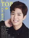 韓流 T.O.P 2017年 07月号 [雑誌]