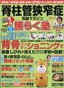 脊柱管狭窄症克服マガジン 腰らく塾 Vol.3 2017夏 2017年 07月号 [雑誌]
