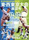 週刊ベースボール増刊 第99回全国高校野球選手権 東・西東京大会展望号 2017年 7/15号 [雑