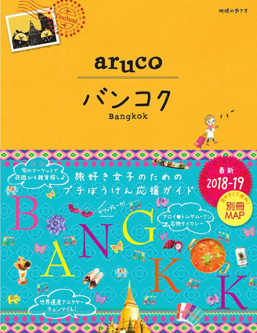23 地球の歩き方 aruco バンコク 201...の商品画像