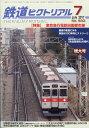 鉄道ピクトリアル 2017年 07月号 [雑誌]