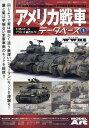 艦船模型スペシャル別冊 アメリカ戦車データベース1 2017年 07月号 [雑誌]