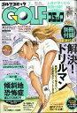 GOLF (ゴルフ) コミック 2017年 07月号
