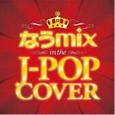 なうmix!! IN THE J-POP COVER mixed by DJ eLEQUITE [ (V.A.) ]