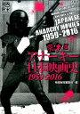 アナーキー日本映画史(1959-2016) [ 洋泉社 ]