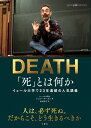 「死」とは何か イェール大学で23年連続の人気講義 [ シェリー・ケーガン ]