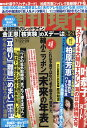 週刊現代 2017年 7/29号 [雑誌]