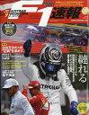 F1 (エフワン) 速報 2017年 7/20号 [雑誌]