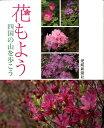 花もよう 四国の山を歩こう