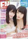 ENTAME (エンタメ) 2017年 07月号 [雑誌]