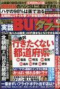 実話BUNKA (ブンカ) タブー 2017年 07月号 [雑誌]