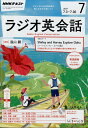 NHK ラジオ ラジオ英会話 2017年 07月号 [雑誌]
