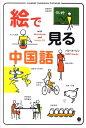 【送料無料】絵で見る中国語
