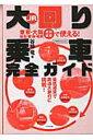 JR大回り乗車完全ガイド 東京 大阪 仙台 新潟 福岡近郊区間で使える! (イカロスmook) 谷崎竜