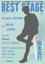 BEST STAGE (ベストステージ) 2017年 07月号 [雑誌]