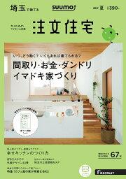 SUUMO注文住宅 埼玉で建てる 2017年 07月号 [雑誌]