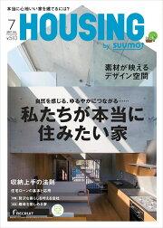 月刊 HOUSING (ハウジング) 2017年 07月号 [雑誌]