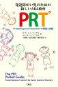 PRT 〈Pivotal Response Treatmentの理論と実践〉 [ ロバート・L・ケーゲル ]
