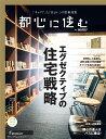 都心に住む by SUUMO (バイ スーモ) 2017年 07月号 [雑誌]