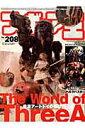 フィギュア王(no.208) 特集:香港アートトイの衝撃!!The World of Th (ワールド・ムック)