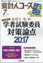 会計人コース 2017年 07月号 [雑誌]