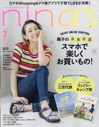 nina's (ニナーズ) 2017年 07月号 [雑誌]