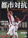 サンデー毎日増刊 第88回都市対抗野球 2017年 7/22号 [雑誌]