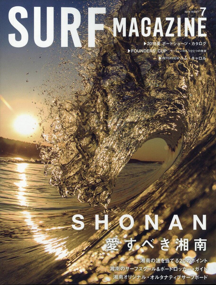 SURFMAGAZINE(サーフマガジン)2018年07月号[雑誌]