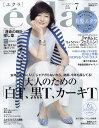 eclat (エクラ) 2018年 07月号 [雑誌]