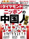 週刊ダイヤモンド 2018年 7/7 号 [雑誌] (ニッポ...