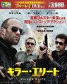 キラー・エリート ブルーレイ&DVDセット【Blu-ray】