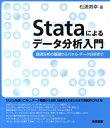 Stataによるデータ分析入門 [ 松浦寿幸 ]