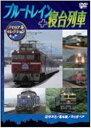 ブルートレイン+寝台列車メモリアルセレクション [ (鉄道) ]