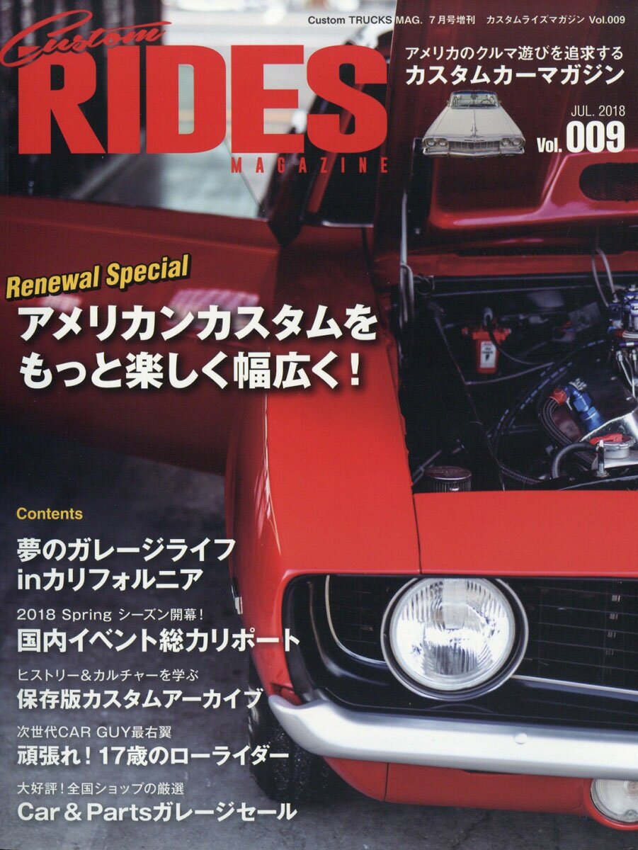 CustomRIDESMAGAZINE(カスタムライズマガジン)vol92018年07月号[雑誌]