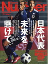 Sports Graphic Number (スポーツ・グラフィック ナンバー) 2018年 7/19号 [雑誌]