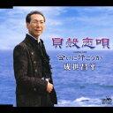 貝殻恋唄 coupling with: 会いに行こうか [ 成世昌平 ]