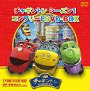 チャギントン シーズン1 コンプリートDVD-BOX(18枚組) スペシャルプライス版 [ つるの剛