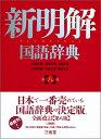 新明解国語辞典 第八版 山田 忠雄