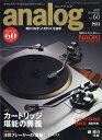 analog (アナログ) 2018年 07月号 雑誌