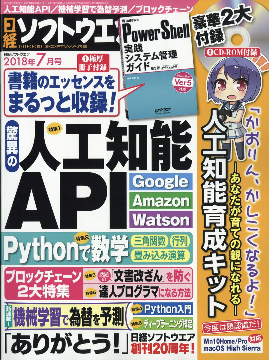 日経ソフトウエア 2018年 07月号 [雑誌]