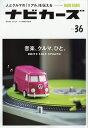 NAVI CARS (ナビカーズ) 36 2018年 07月号 [雑誌]