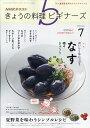 NHK きょうの料理ビギナーズ 2018年 07月号 [雑誌]