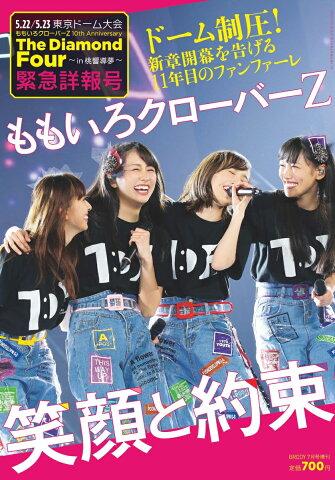 ももいろクローバーZ 10th anniversary The Diamond Four 〜in桃響導夢〜緊急詳報号 2018年 07月号 [雑誌]