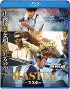 MASTER/マスター【Blu-ray】 [ イ・ビョンホン ]