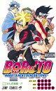 BORUTO-ボルトー 3 -NARUTO NEXT GENERATIONS- (ジャンプコミックス